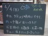 2010/4/4南行徳