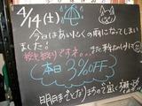 2012/04/14森下