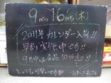 2010/9/16松江