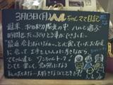 060313松江