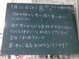 2012/01/21南行徳
