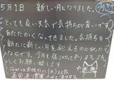 080501松江