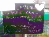 2011/1/9立石