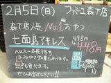 2012/02/05森下