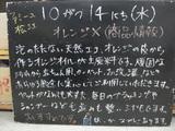 091014松江