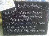 2010/6/16立石