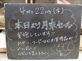 2010/4/22松江