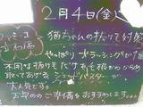 2011/02/04立石