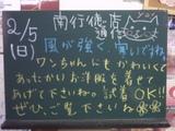 060205南行徳