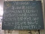 080716南行徳