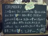051229松江