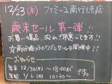 2010/12/23南行徳