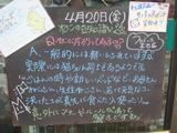2012/4/20立石