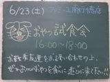 2012/06/23南行徳