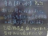 2010/9/1松江