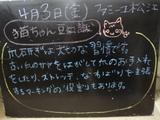 090403松江