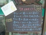 2012/7/24立石