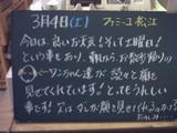 060304松江
