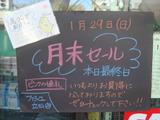 2012/01/29立石