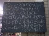 090218南行徳