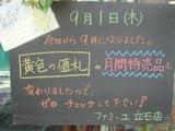 2011/9/1立石