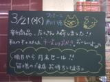 070321南行徳