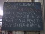 081224南行徳