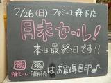 2012/2/26森下