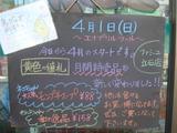 2012/04/01立石