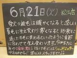 2011/6/21松江