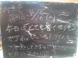 2011/04/16森下