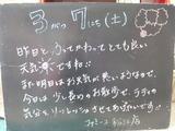 090307松江