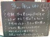 090304松江