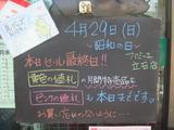 2012/04/29立石