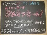 2011/12/27森下