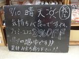 2010/07/10松江