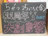 2012/5/25森下