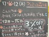 2012/7/12森下