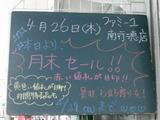 2012/4/26南行徳