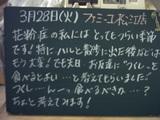 060328松江