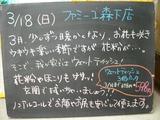 2012/3/18森下