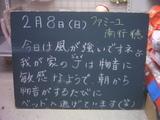 090208南行徳