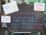 2012/3/14立石