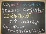 2011/9/18森下