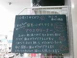 2011/10/11南行徳