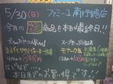 2010/5/30南行徳