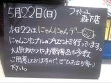 2011/05/22森下