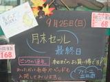 2011/09/25立石