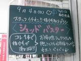 2011/9/4南行徳