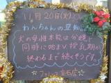 2012/11/20立石